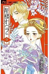 青楼オペラ(9) (フラワーコミックス) Kindle版