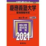 慶應義塾大学(環境情報学部) (2021年版大学入試シリーズ)