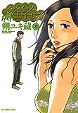 ハクバノ王子サマ(8) (ビッグコミックス)