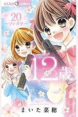12歳。(20) (ちゃおコミックス) Kindle版