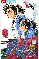風光る(6)【期間限定 無料お試し版】 (フラワーコミックス) Kindle版