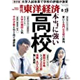 週刊東洋経済 2020年8/29号 [雑誌](本当に強い高校)