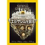 ナショナル ジオグラフィック日本版 2019年12月号[雑誌]