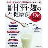Dr.クロワッサン 若返る 甘酒・麹の健康法 (マガジンハウスムック Dr.クロワッサン)
