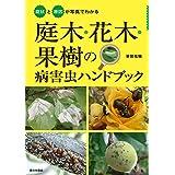 症状と原因が写真でわかる 庭木・花木・果樹の病害虫ハンドブック