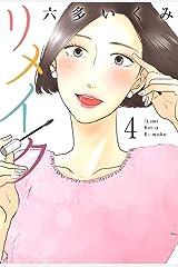 リメイク 4巻 (マッグガーデンコミックスEDENシリーズ) Kindle版