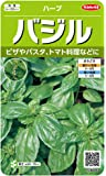 サカタのタネ 実咲ハーブ8080 バジル ハーブ 00928080