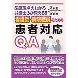 医療現場のわかる弁護士らが教える! ! 看護師・病院職員のための患者対応Q&A