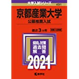 京都産業大学(公募推薦入試) (2021年版大学入試シリーズ)