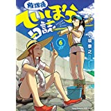 放課後ていぼう日誌 6 (ヤングチャンピオン烈コミックス)
