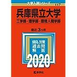 兵庫県立大学(工学部・理学部・環境人間学部) (2020年版大学入試シリーズ)