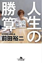 人生の勝算 (幻冬舎文庫) Kindle版