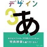 デザインあ 3 [Blu-ray]