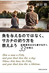 魚を与えるのではなく、サカナの釣り方を教えよう 起業家の父から愛する子へ33の教え 単行本(ソフトカバー)
