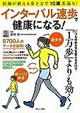 インターバル速歩で健康になる! (TJMOOK)