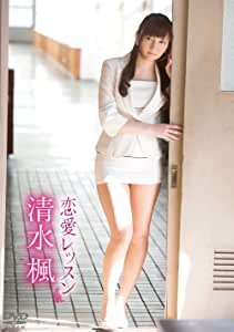 清水楓/恋愛レッスン [DVD]