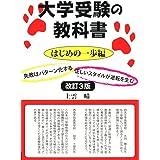 大学受験の教科書 はじめの一歩編 改訂3版 (YELL books)
