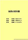 競馬の教科書
