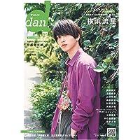 【Amazon.co.jp 限定】TVガイドdan vol.31 Amazon限定表紙版