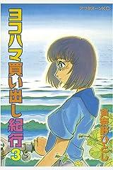 ヨコハマ買い出し紀行(3) (アフタヌーンコミックス) Kindle版