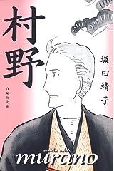 村野 (白泉社文庫) Kindle版