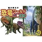トライエックス 藤井康文の恐竜ワールド(おまけシール付き) 2020年 カレンダー CL-497 壁掛け