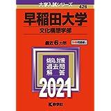 早稲田大学(文化構想学部) (2021年版大学入試シリーズ)