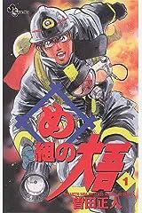 め組の大吾(1) (少年サンデーコミックス) Kindle版