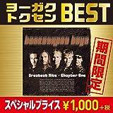グレイテスト・ヒッツ~チャプター・ワン(スペシャル・エディション)(期間生産限定盤)