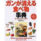 食べ合わせでガンに勝つ! ガンが消える食べ物事典 (PHPビジュアル実用BOOKS)