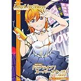 電撃G's magazine 2021年9月号増刊 LoveLive!Days ラブライブ!総合マガジン Vol.18