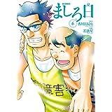 ましろ日(6) (ビッグコミックス)