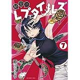 秘密のレプタイルズ (7) (裏少年サンデーコミックス)