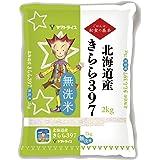 【精米】北海道産 無洗米 白米 きらら397 2kg