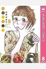 日日(にちにち)べんとう 8 (マーガレットコミックスDIGITAL) Kindle版