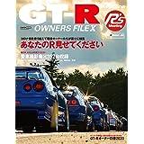 GT-R OWNERS FILE X (CARTOPMOOK)