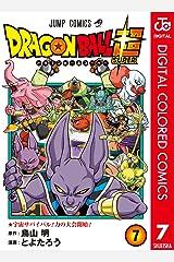 ドラゴンボール超 カラー版 7 (ジャンプコミックスDIGITAL) Kindle版