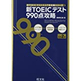 CD付 新TOEICテスト990点攻略 (新TOEICテストスコア別攻略シリーズ 5)