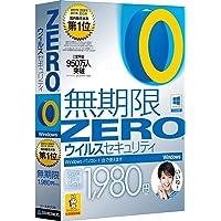 【旧製品】ウイルスセキュリティZERO   Win10対応