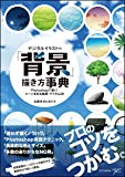 デジタルイラストの「背景」描き方事典 Photoshopで描く! シーンを彩る風景・アイテム46 (デジタルイラスト描き方事典)