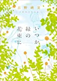 吉野朔実作品集 いつか緑の花束に (Flowersコミックス)