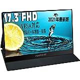 17.3インチ モバイルモニター ポータブルディスプレイ [VESA対応] ゲーミングモニター PC用 IPS液晶パネル HDR支持 1920x1080FHD 4mm狭額縁 178°広角視野 USB Type-C/標準HDMI/保護カバー兼スタンド付