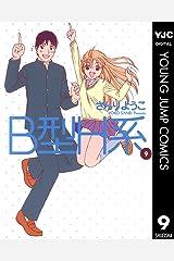 B型H系 9 (ヤングジャンプコミックスDIGITAL) Kindle版