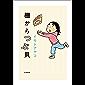 棚からつぶ貝 (文春e-book)