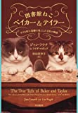 図書館ねこベイカー&テイラー:小さな町に奇跡を起こした2匹の物語