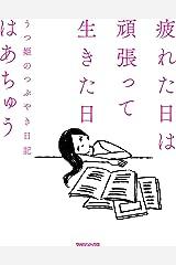 疲れた日は頑張って生きた日 うつ姫のつぶやき日記 単行本
