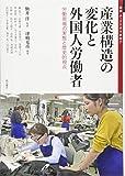 産業構造の変化と外国人労働者――労働現場の実態と歴史的視点 (移民・ディアスポラ研究7)