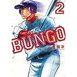 BUNGO―ブンゴ― 2 (ヤングジャンプコミックス)