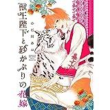 獣王陛下と砂かぶりの花嫁 (バーズコミックス ルチルコレクション)