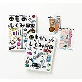 【Amazon.co.jp 限定】きかいのしくみ図鑑・もののしくみ図鑑セット 特典・しくみマグネット2点付き